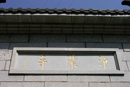陕西西安净业寺