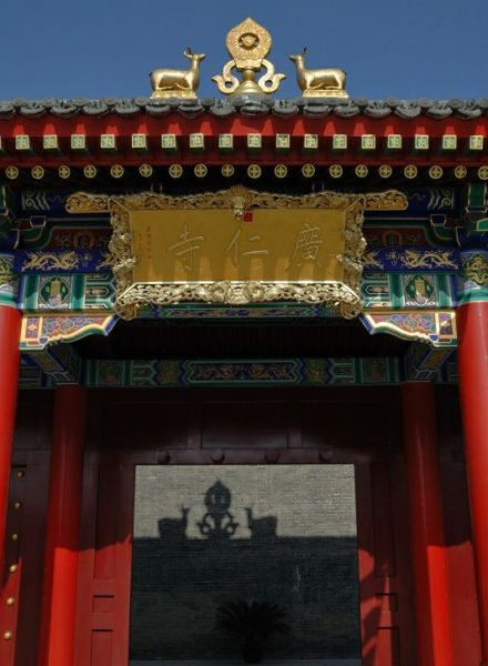 陕西西安广仁寺
