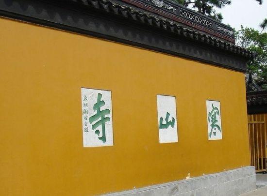 江苏苏州寒山寺