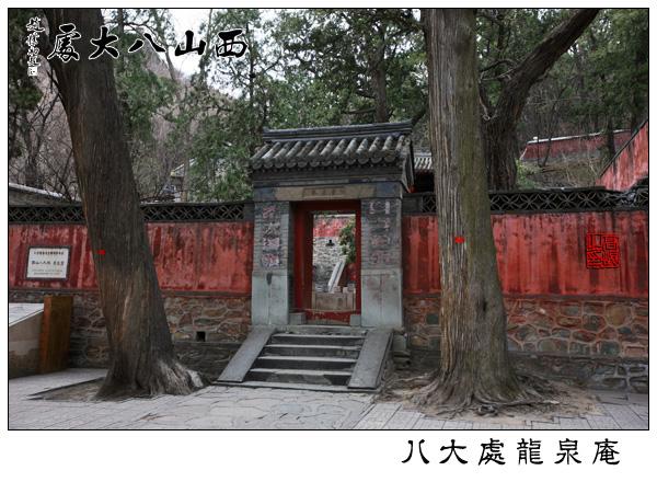 北京龙泉庵