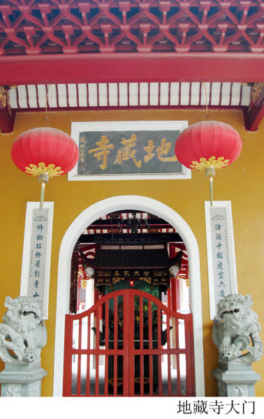 福建福州地藏寺