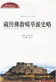 藏传佛教噶举派史