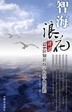 智海浪花-125位知识分子学佛历程