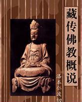 藏传佛教源流概说