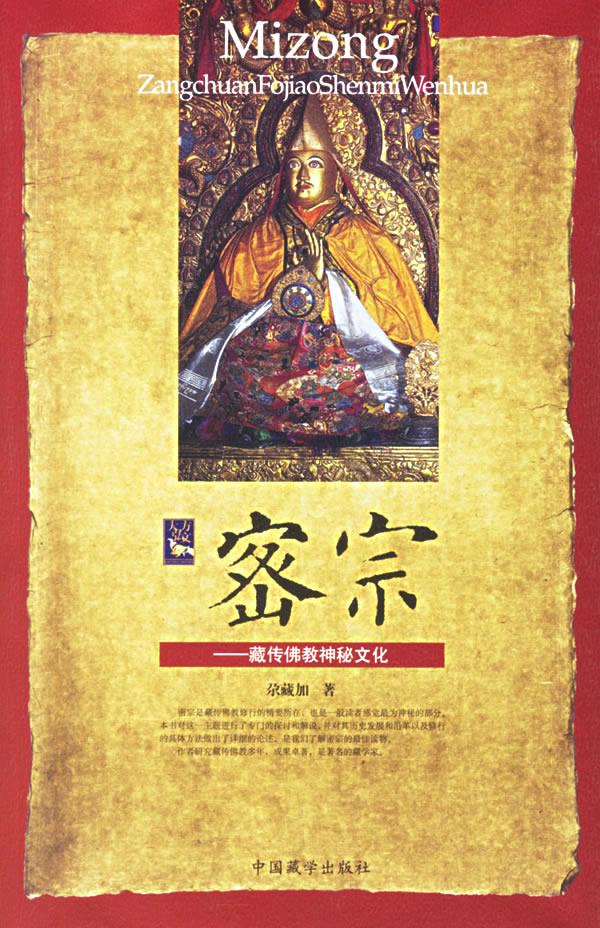 密宗——藏传佛教神秘文化