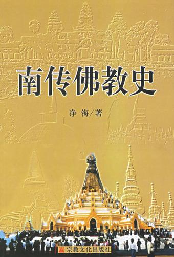 南传佛教史