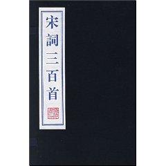 宋词三百首(全本)