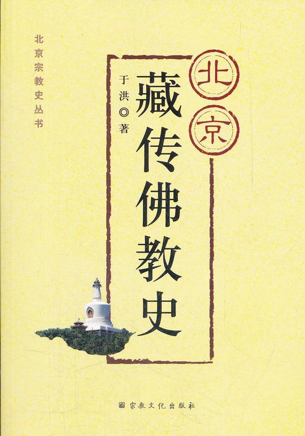 藏传佛教史