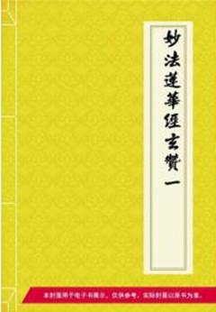 妙法莲华经玄赞1