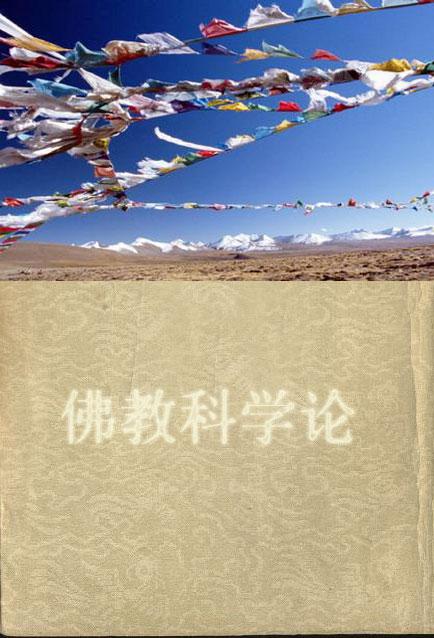 佛教科学论