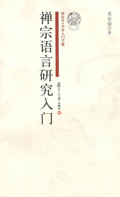 禅宗语言研究入门