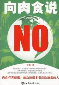 向肉食说NO