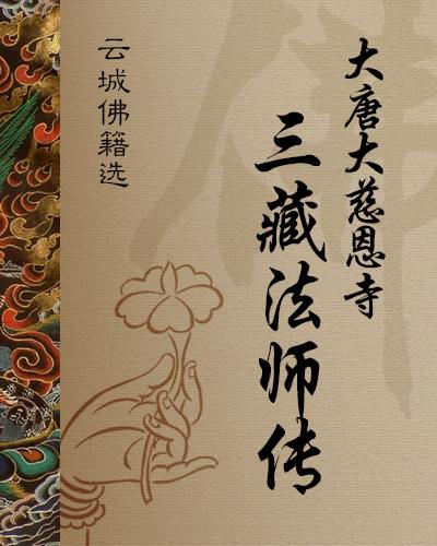 大唐大慈恩寺三藏法师传