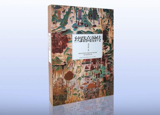 中国首部《丝路高僧传》正式出版发行