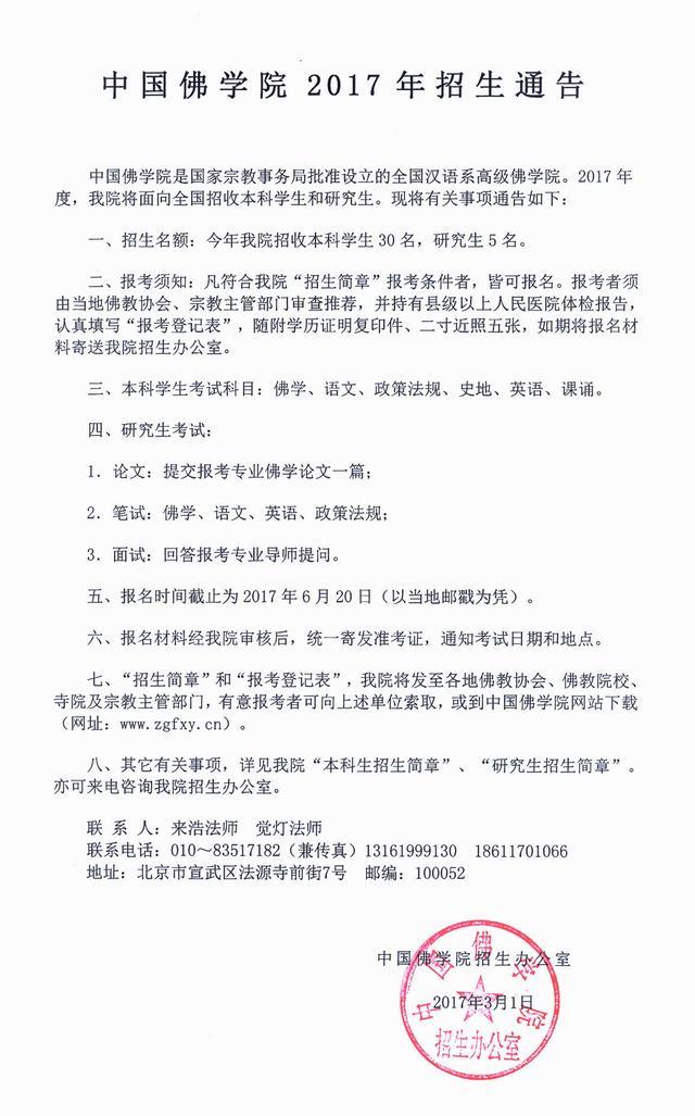 中国佛学院2017年招生通告