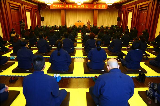 灵隐寺2017年第一期志工学习班开幕