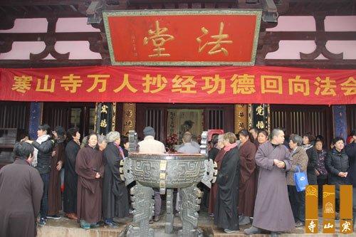 寒山寺举行第五届万人抄经回向功德法会