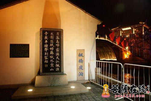 寒山寺:秋爽大和尚在第38届新年听钟声活动上的致辞