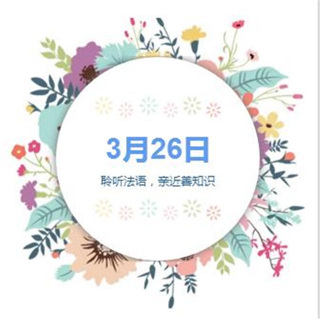 正觉寺正觉网络课堂直播《道信禅法》第二课,欢迎大家踊跃参加