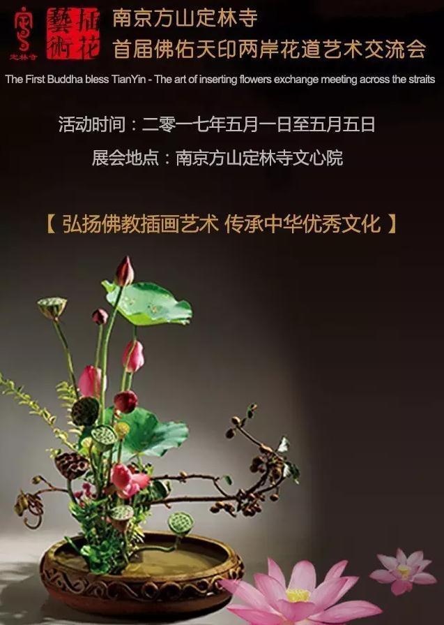 南京方山定林寺首届佛佑天印两岸花道艺术交流会通启