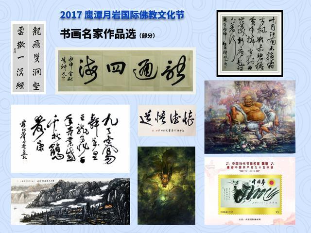鹰潭月岩国际佛教文化节书画展