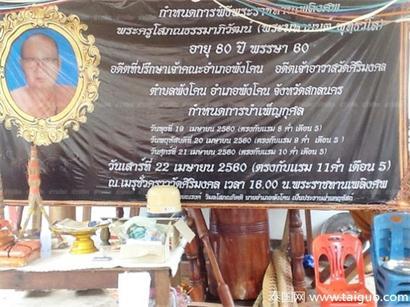 泰国寺庙高僧火葬前 遗体失踪只剩僧袍和枕头