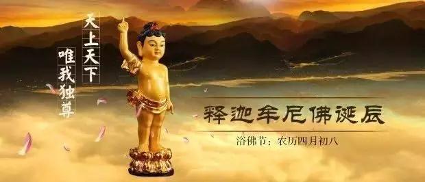 北京圣泉寺四月初八举办浴佛祈福法会