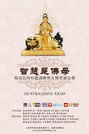 2017年宁波慧日禅寺浴佛节法会通启