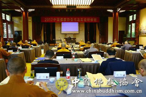"""""""中国佛教协会书法高级研修班""""在杭州举办"""