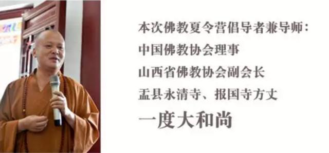 """山西阳泉盂县报国寺首届""""不忘初心""""佛教夏令营报名"""