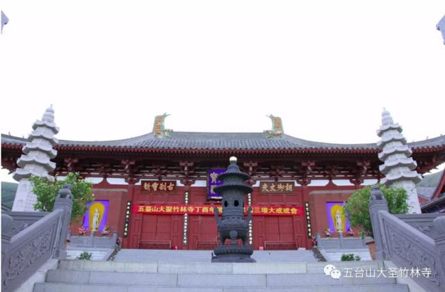 大圣竹林寺