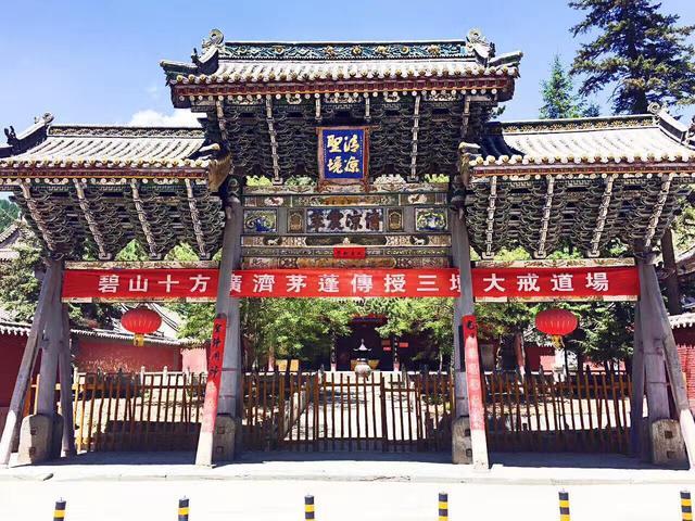 五台山碧山寺