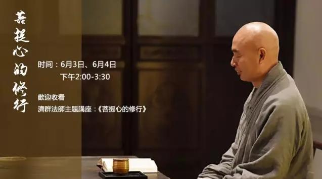 直播预告:济群法师开示《菩提心的修行》