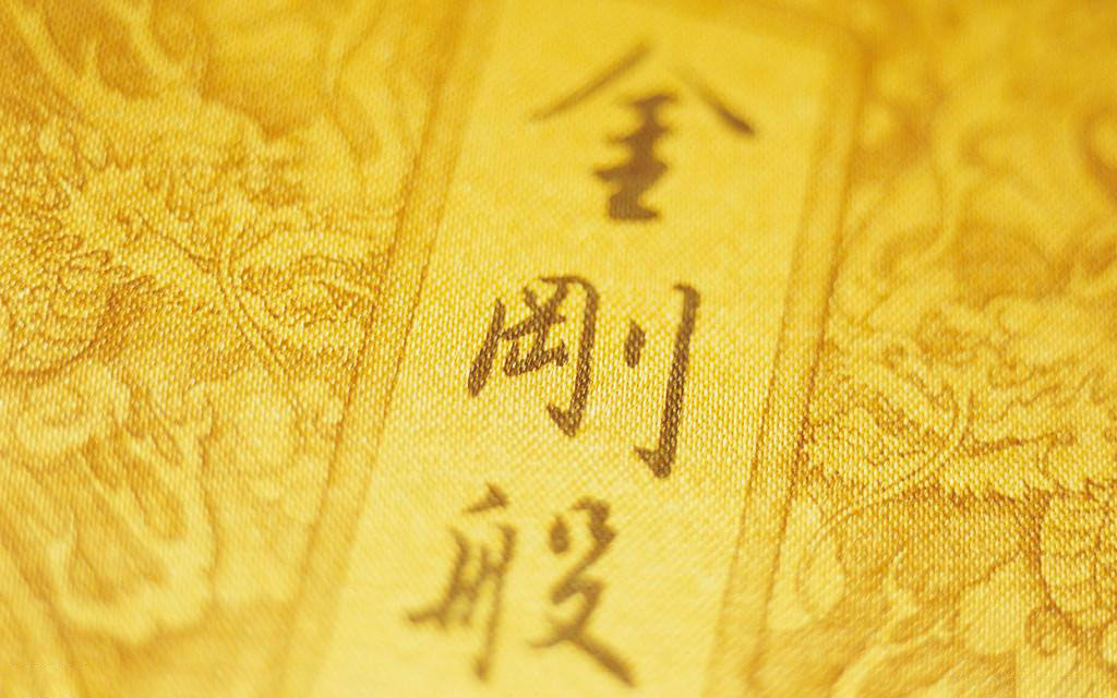 佛陀如何看待《金刚经》?